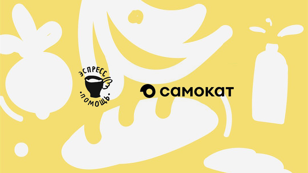 «Самокат» поддержал благотворительную акцию «Ночлежки»